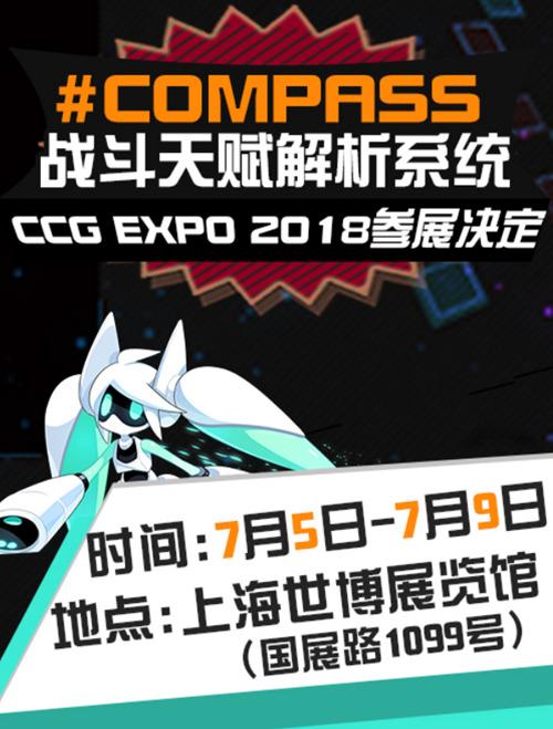 《战斗天赋解析系统》参展 CCG EXPO