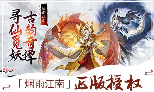 烟雨江南正版授权《尘缘》手游今日首发上线